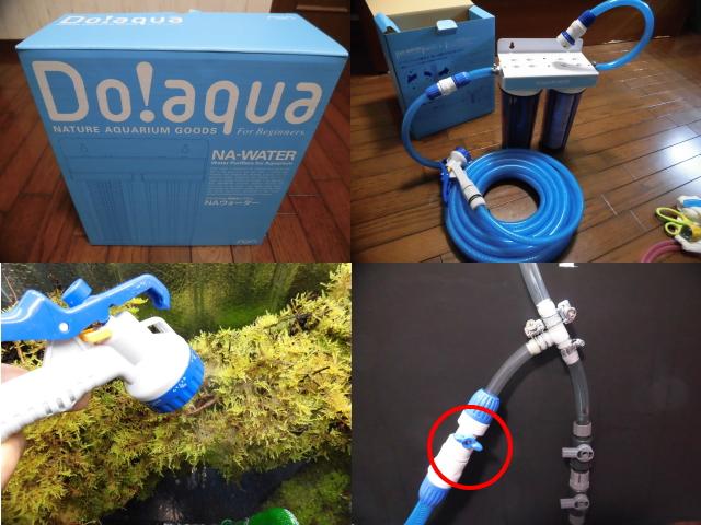 水草水槽の排水システム
