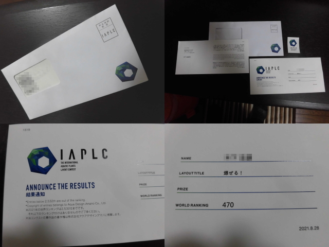 APLC 2021福岡